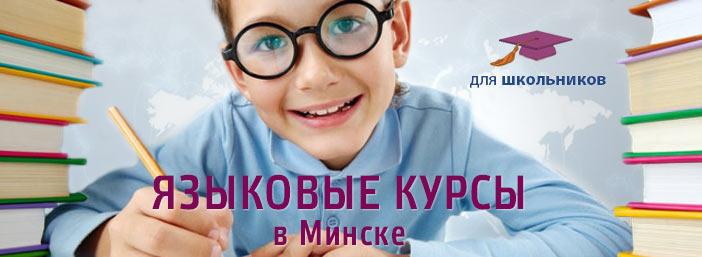 Языковые курсы в Минске